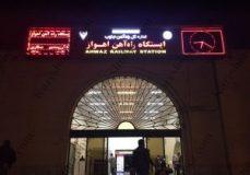 برنامه حرکت قطارهای حومه ای راه آهن جنوب/بهار۹۹