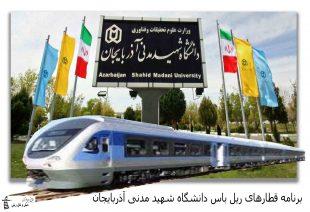 برنامه حرکت قطار تبریز-دانشگاه شهید مدنی برای سال تحصیلی۹۸-۹۹