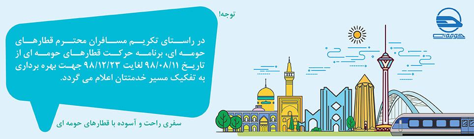 برنامه حرکت قطارهای حومه ای راه آهن تهران/پاییز و زمستان98