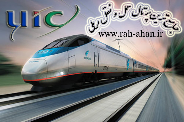 اتحادیه بین المللی راه آهن ها UIC