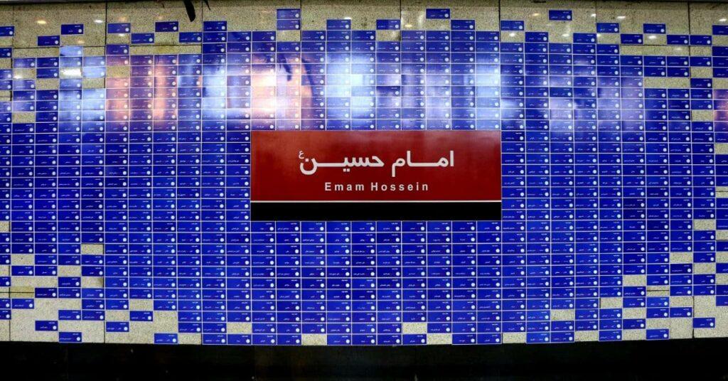 خدماترسانی رایگان متروی تهران در اربعین 1400