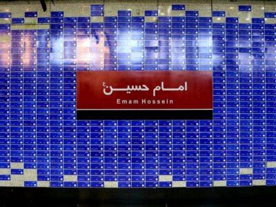 خدماترسانی رایگان متروی تهران در اربعین ۱۴۰۰