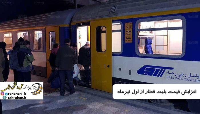 افزایش متوسط ۲۰ درصدی قیمت بلیت قطار از اول تیرماه