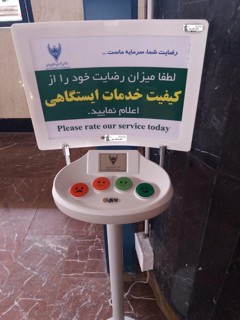 سیستم نظرسنجی کیفیت خدمات ایستگاهی