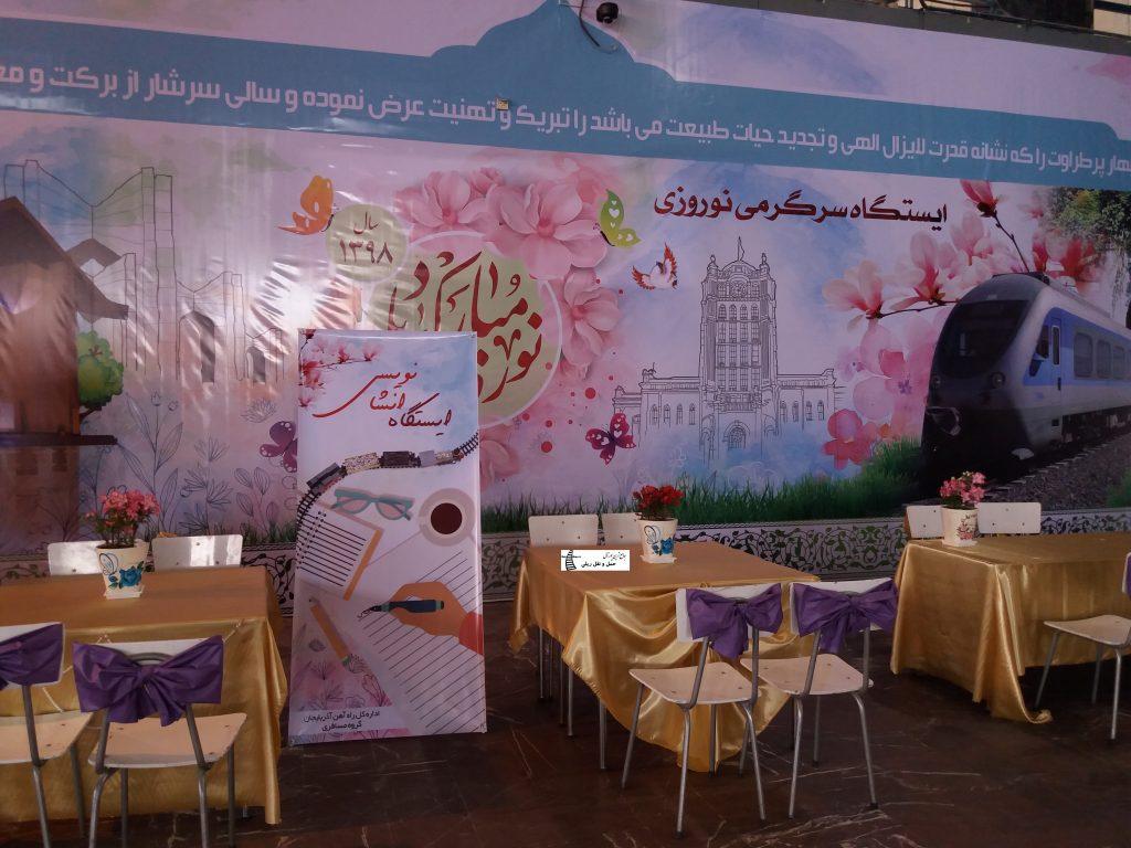 ایستگاه انشا نویسی - ایستگاه سرگرمی نوروزی راه آهن تبریز