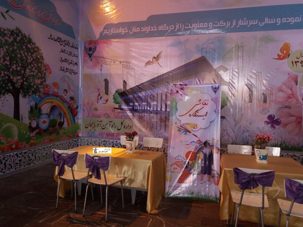 ایستگاه نقاشی - ایستگاه سرگرمی نوروزی راه آهن تبریز