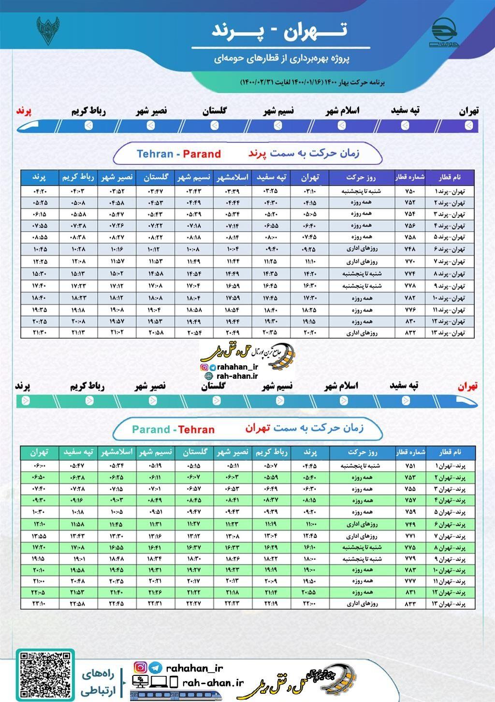 برنامه حرکت قطارهای حومه ای تهران-پرند/بهار1400