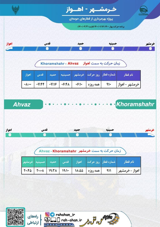 برنامه حرکت قطارهای حومه ای خرمشهر-اهواز/بهار1400
