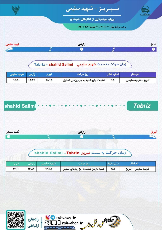 برنامه حرکت قطارهای حومه ای تبریز - شهرک شهید سلیمی/بهار1400