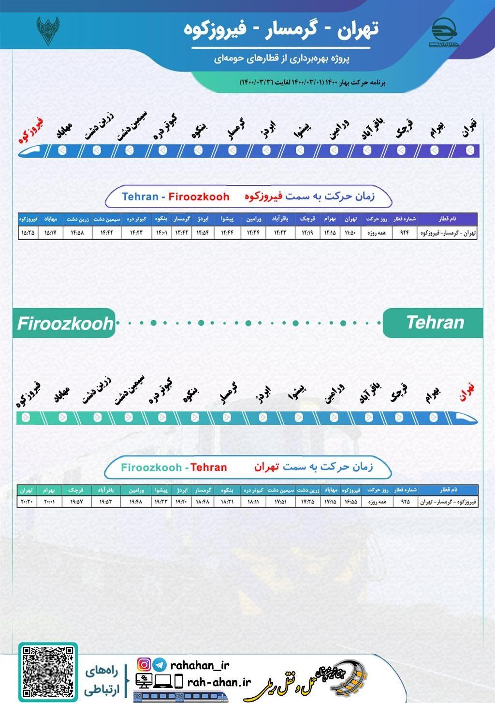 برنامه حرکت قطارهای حومه ای تهران-گرمسار-فیروزکوه/بهار1400