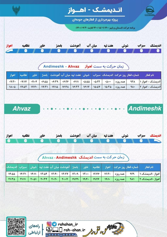 برنامه حرکت قطارهای حومه ای اندیمشک-اهواز/تابستان1400