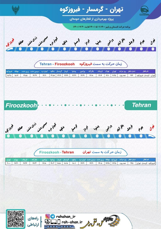برنامه حرکت قطارهای حومه ای تهران-گرمسار-فیروزکوه/تابستان1400