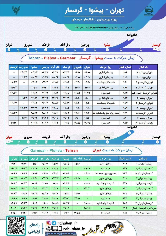 برنامه حرکت قطارهای حومه ای تهران-پیشوا-گرمسار/تابستان1400