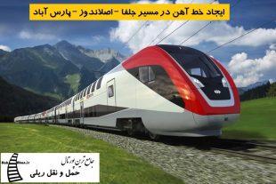 احداث خط آهن جلفا-اصلاندوز در دستور کار منطقه ازاد ارس