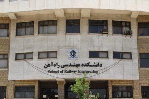 دانشکده مهندسی راه آهن دانشگاه علم و صنعت ایران