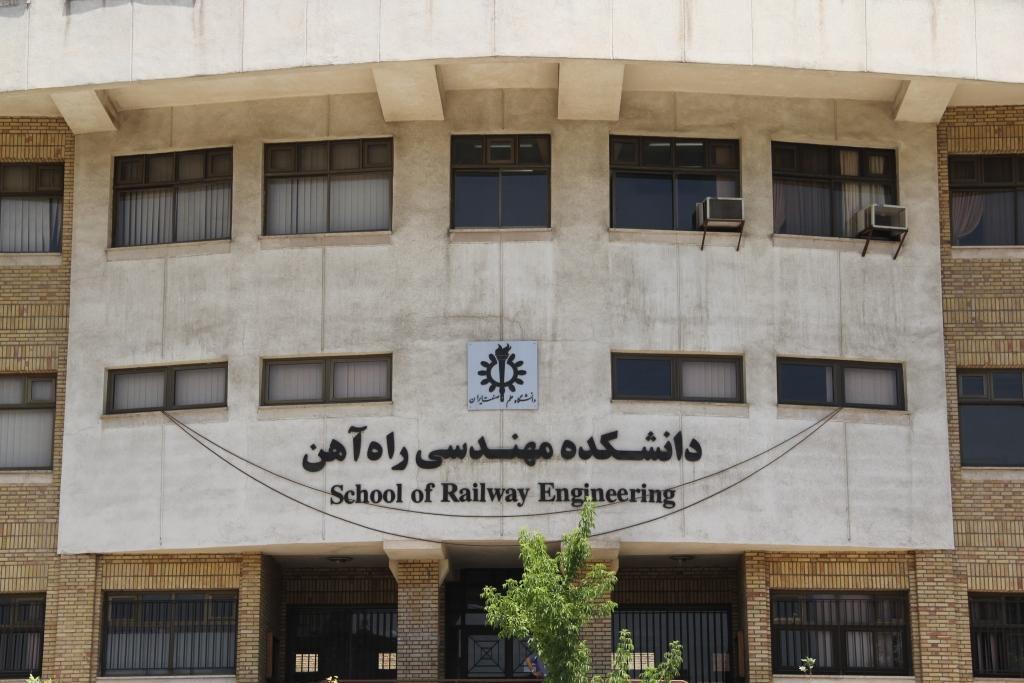 روزباز دانشگاه علم و صنعت ایران/معرفی دانشکده مهندسی راه آهن