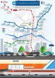 نامگذاری ایستگاه های جدید مترو اصفهان