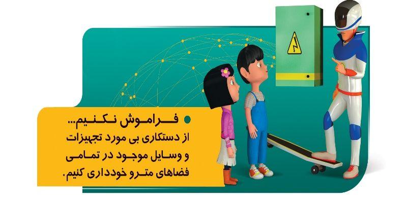 اینفوگرافی آموزش استفاده از مترو