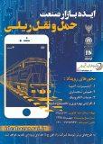 رویداد ایده بازار صنعت حمل و نقل ریلی
