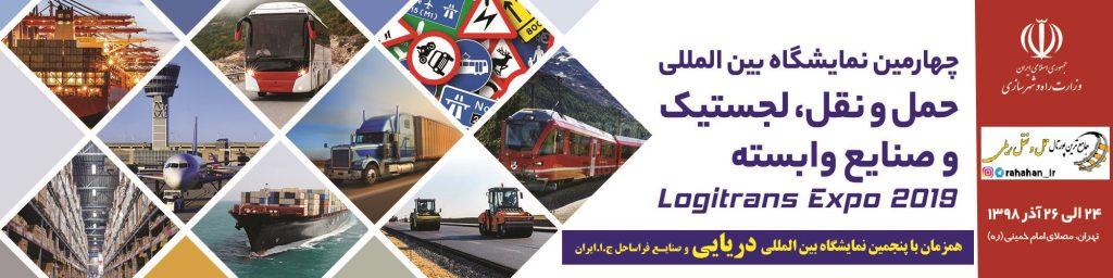 چهارمین نمایشگاه بین المللی حمل و نقل و لجستیک و صنایع وابسته