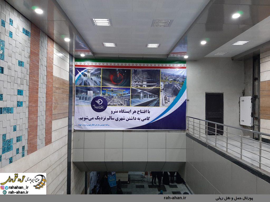 فاز سوم خط یک مترو تبریز