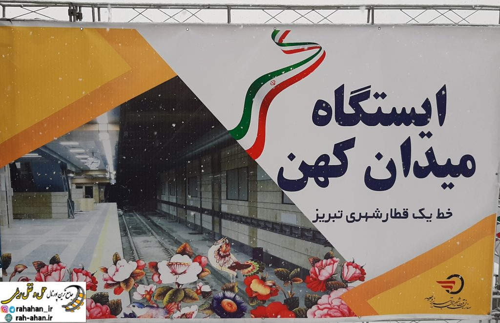 ایستگاه میدان کهن خط یک مترو تبریز