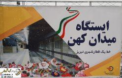 فاز سوم خط ۱ قطار شهری تبریز افتتاح شد