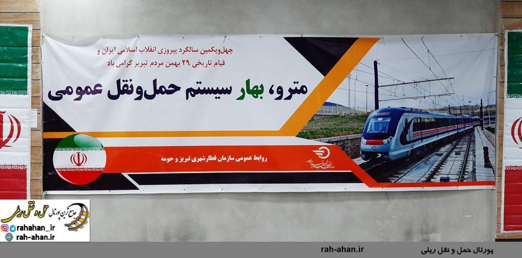 افتتاح فاز سوم خط یک مترو تبریز