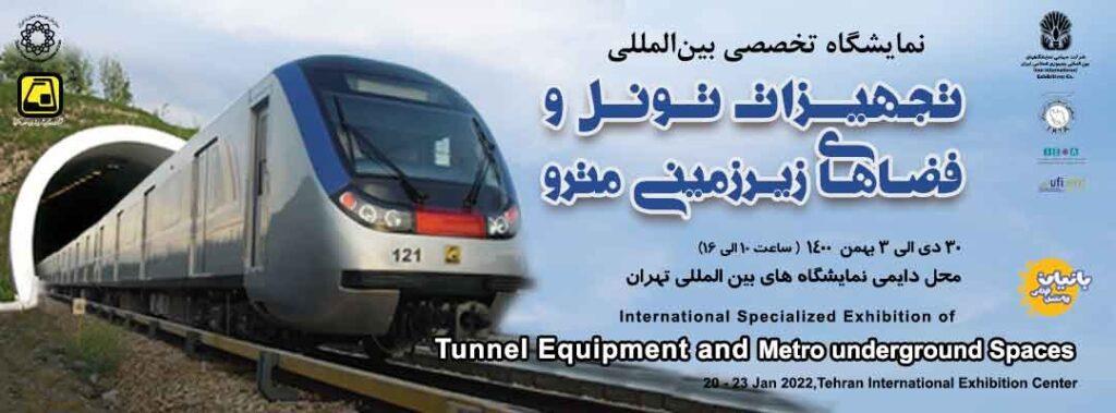 نمایشگاه تخصصی تجهیزات تونل و فضاهای زیر زمینی مترو