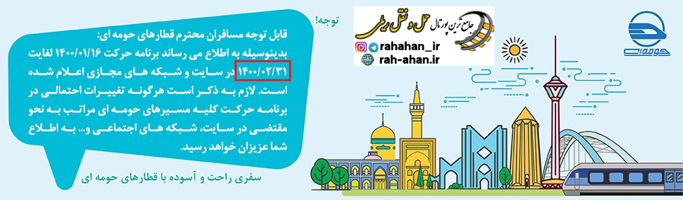 برنامه حرکت قطارهای حومه ای راه آهن تهران/بهار1400