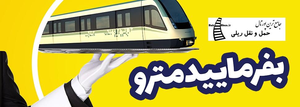 نصب تابلوهای اطلاع رسانی مترو در اصفهان