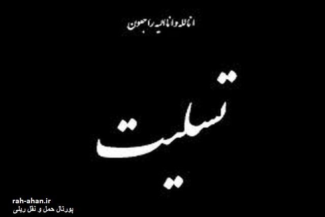 پیام تسلیت مدیرعامل راه آهن در پی حادثه قطار زاهدان – تهران