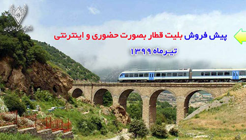 پیش فروش بلیت قطارهای مسافری تابستان ۹۹ از ۲۴ خرداد آغاز می شود