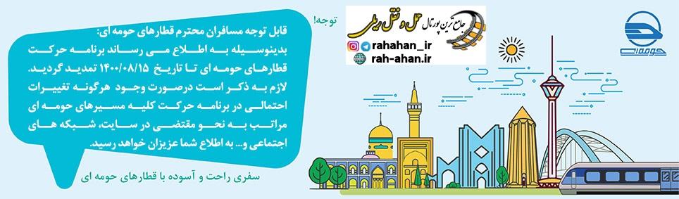 برنامه حرکت قطارهای حومه ای راه آهن تهران/پاییز1400