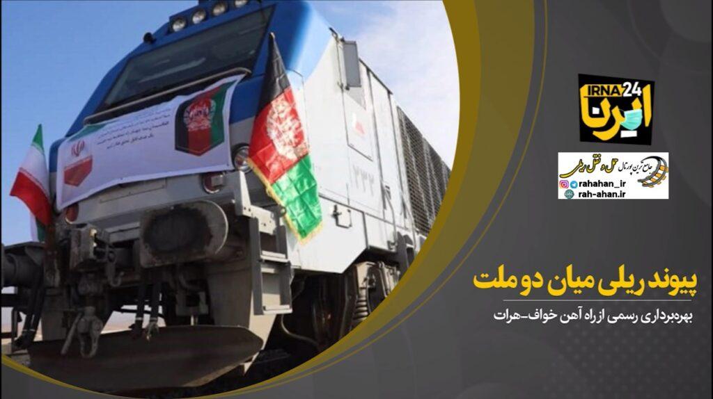 افتتاح راه آهن خواف - هرات