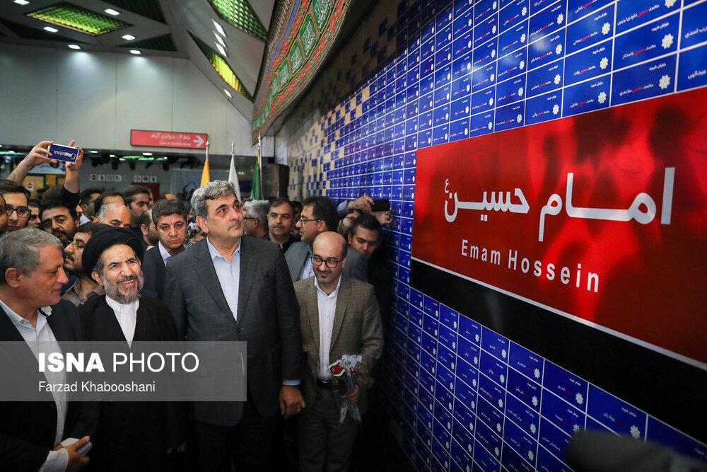 دیوارنگاره شهدا ایستگاه مترو امام حسین