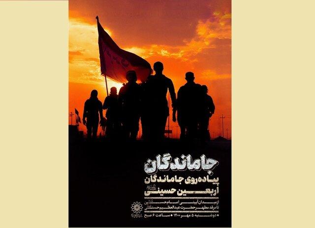 اختصاص قطارهای حومه ای جهت شرکت در مراسم پیاده روی اربعین حسینی در تهران