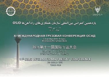 برگزاری کنفرانس بینالمللی OSJD و کشورهای اوراسیا به میزبانی راه آهن ایران