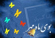 مترو تهران اول مهر برای دانش آموزان و دانشجویان رایگان است