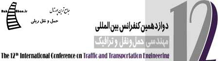 دوازدهمین کنفرانس بین المللی مهندسی حمل و نقل و ترافیک|حمل و نقل ریلی(جامع ترین پورتال حمل و نقل ریلی)