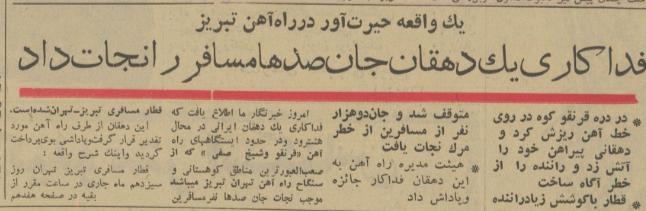 جزئیات خواندنی از شبی که دهقان فداکار جان مسافران قطار تهران - تبریز را نجات داد