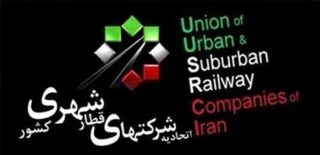 اتحادیه شرکت های قطارشهری کشور