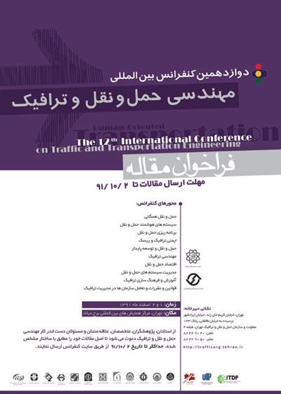 برآورد کششهای تقاضای مسافر و بار در راه آهن جمهوری اسلامی ایران