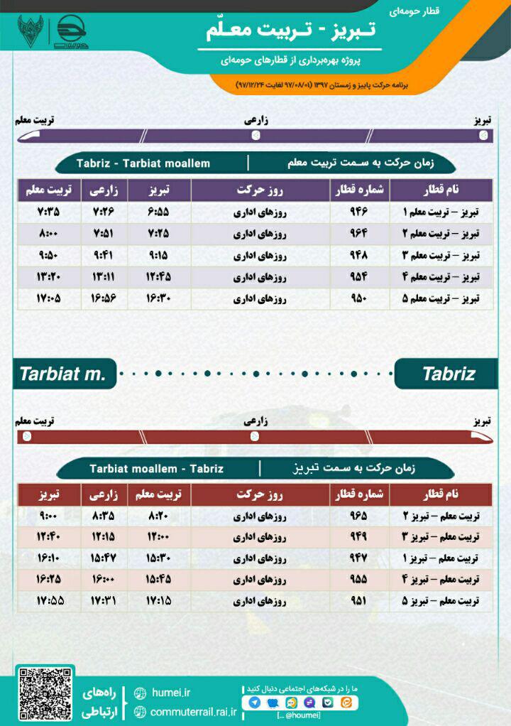 برنامه حرکت قطار تبریز-تربیت معلم پاییز و زمستان97