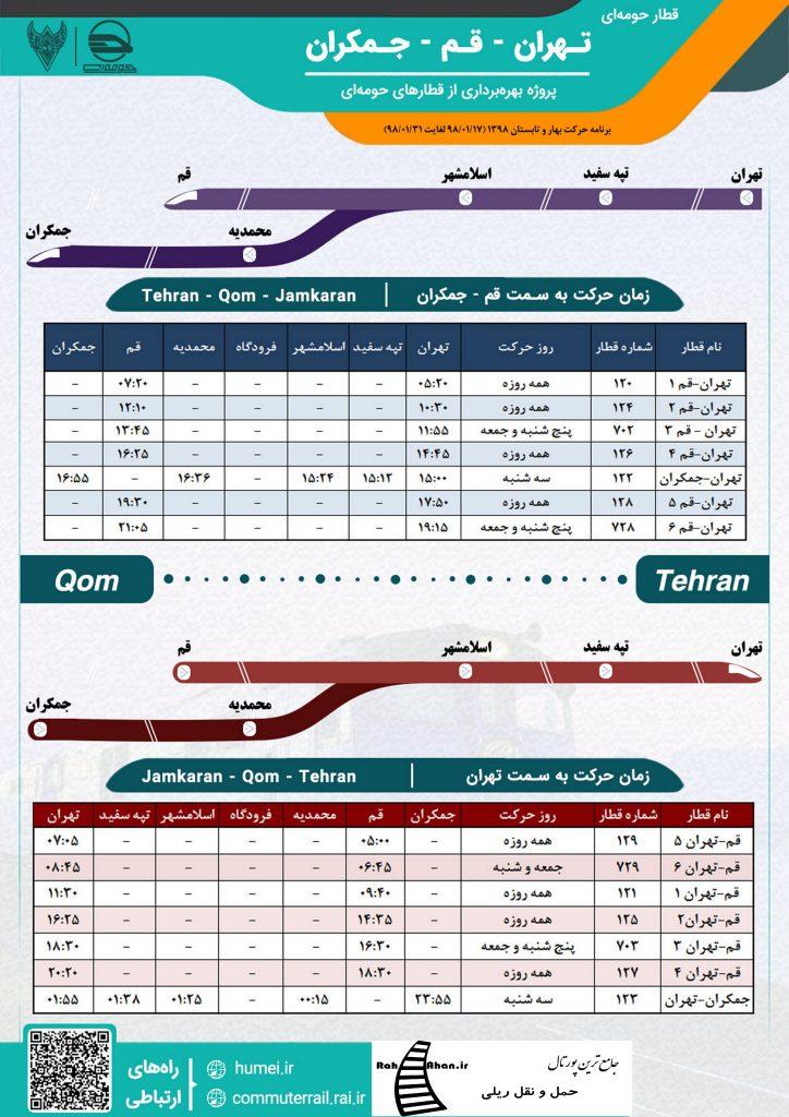زمابندی حرکت قطارهای حومه ای تهران-قم-جمکران بمناسبت نیمه شعبان