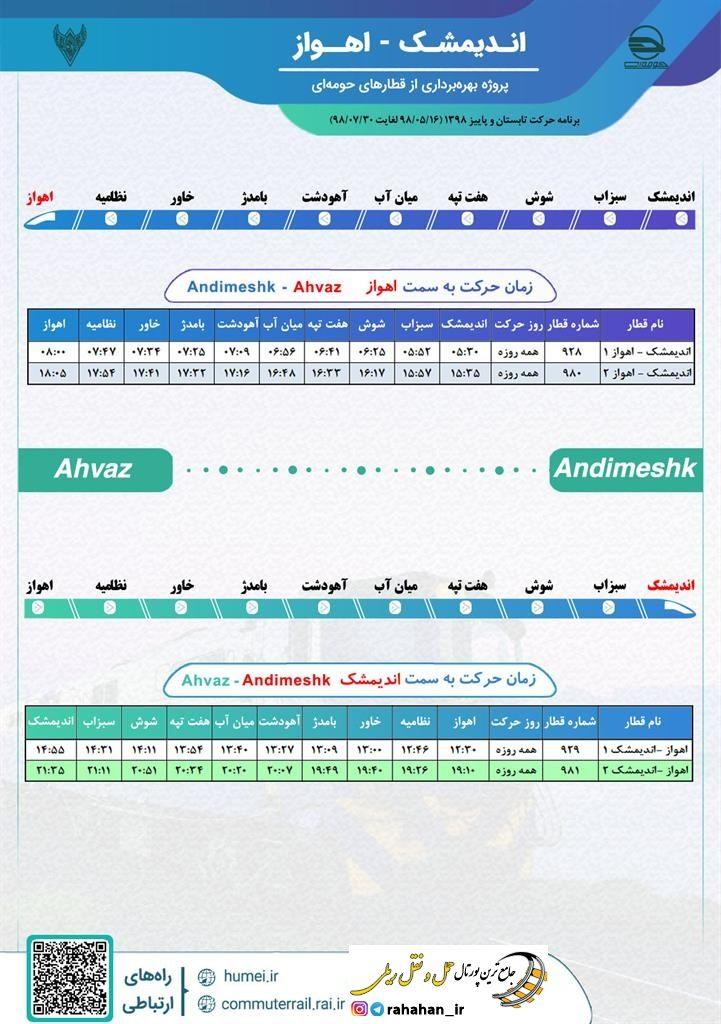 برنامه حرکت قطارهای حومه ای اندیمشک-اهواز/مهر98