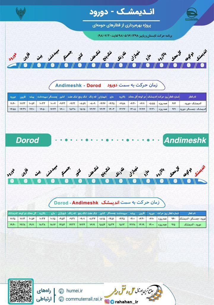برنامه حرکت قطارهای حومه ای اندیمشک-دورود/مهر98