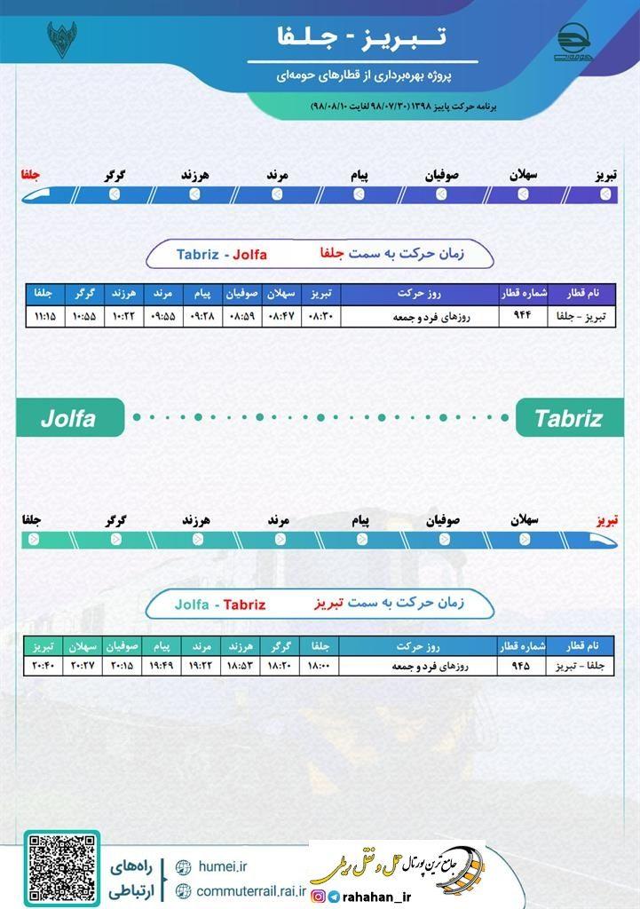 برنامه حرکت قطارهای حومه ای تبریز-جلفا/آبان۹۸