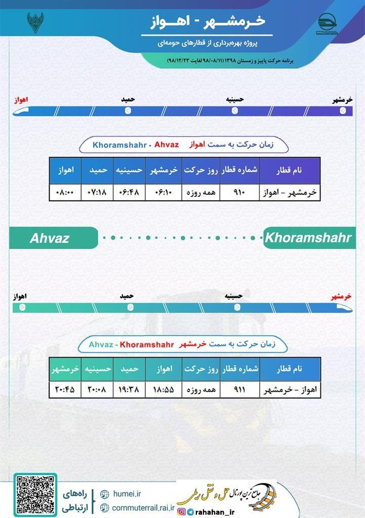 برنامه حرکت قطارهای حومه ای خرمشهر-اهواز/پاییز و زمستان۹۸