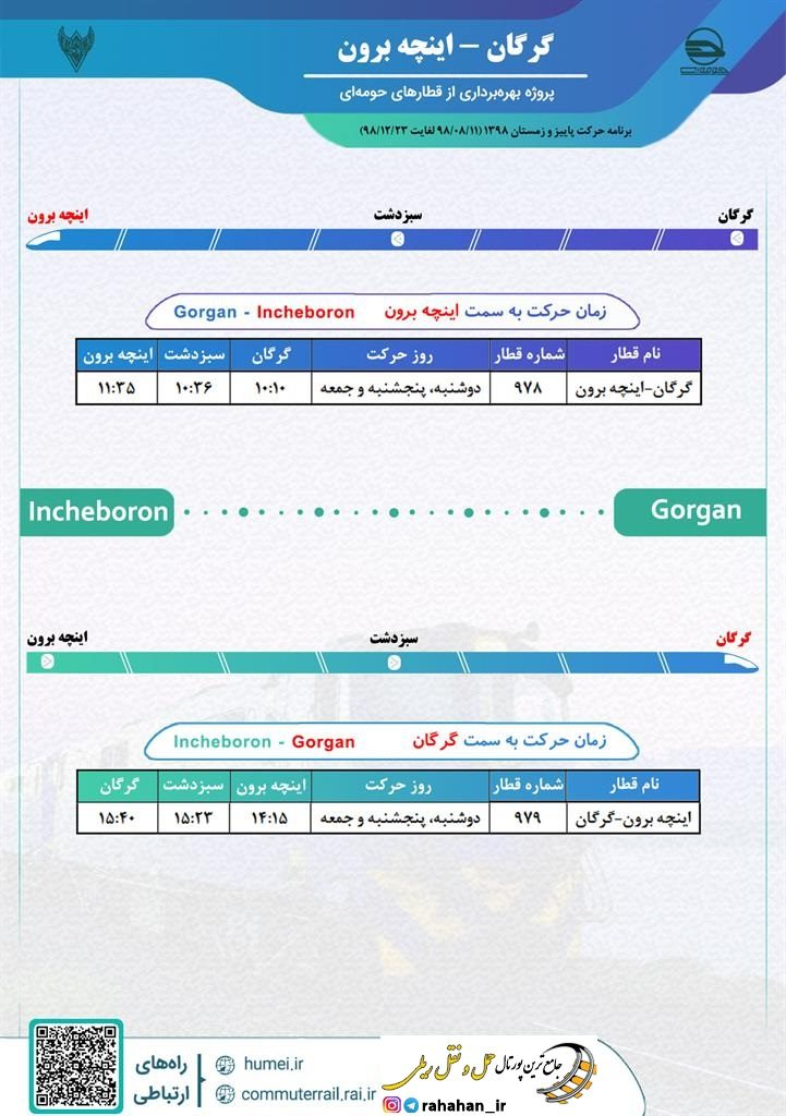 برنامه حرکت قطارهای حومه ای گرگان-اینچه برون/پاییز و زمستان۹۸